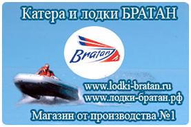 Катера и лодки БРАТАН для рыбалки