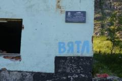 Порт-Владимир. Памятная табличка